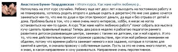 Отзыв на аудио-курс_Анастасия