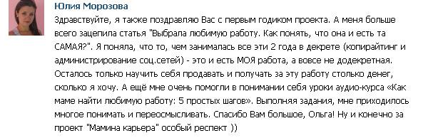 Yuliya-Morozova-otziv