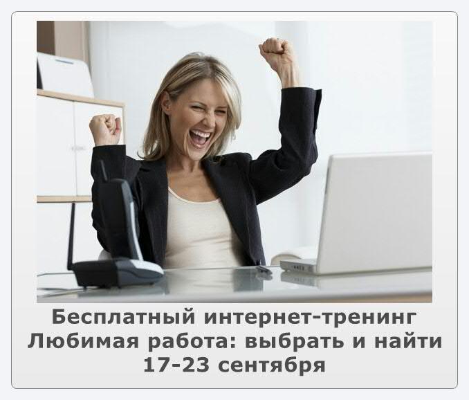Любимая работа: выбрать и найти. Тренинг