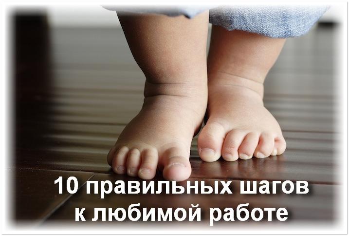 Шаги5