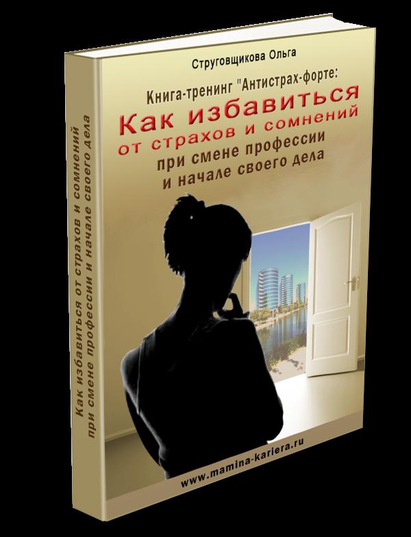 Книга_антистрахфорте