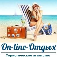 Онлайн-отдых