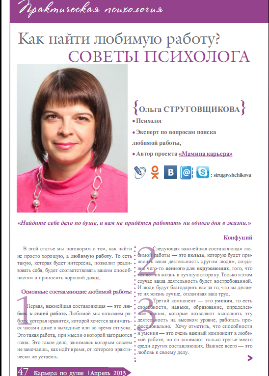 Sovety_psixologa_strugovshchikova_1