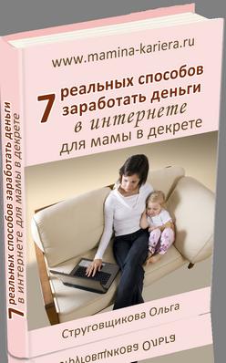 7_realnykh_sposobov_zarabotat_dengi_v_internete3D_obr