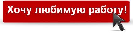 xotchu_lubimuyu_rabotu