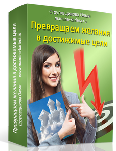 zhelaniya_v_celi3D1