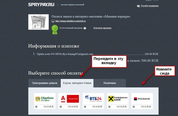 Интернет-Банк: Авторизация - Росбанк