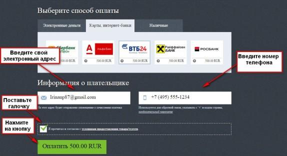 Интернет Клиент-Банк - Росбанк