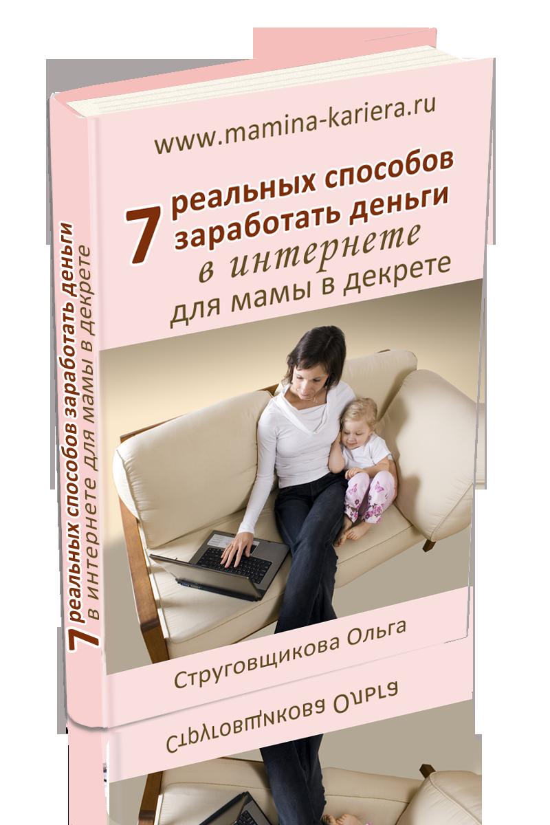 7_realnykh_sposobov_zarabotat_dengi_v_internete3D