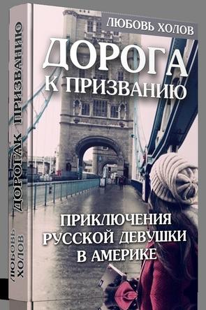 Doroga_k_prizvaniyu_holov