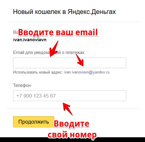 Открытие-кошелька-в-Яндекс.Деньгах-_-Яндекс.Деньги-Mozilla-Firefox-2015-09-28-21.47.17
