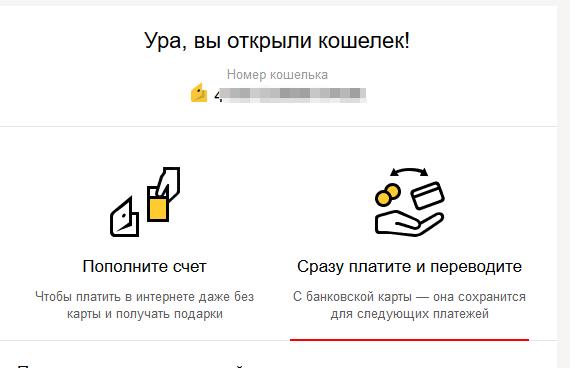 Яндекс.Деньги-Mozilla-Firefox-2015-09-28-19.52.50