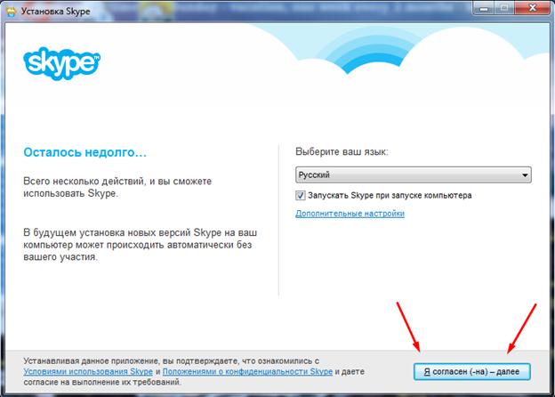 kak_ustanovit_programmu_skype_na_komputer3