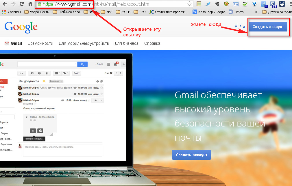 pochta_na_gmail1