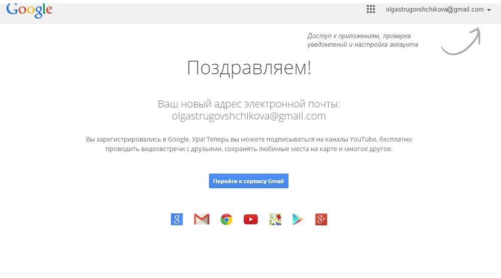 pochta_na_gmail4