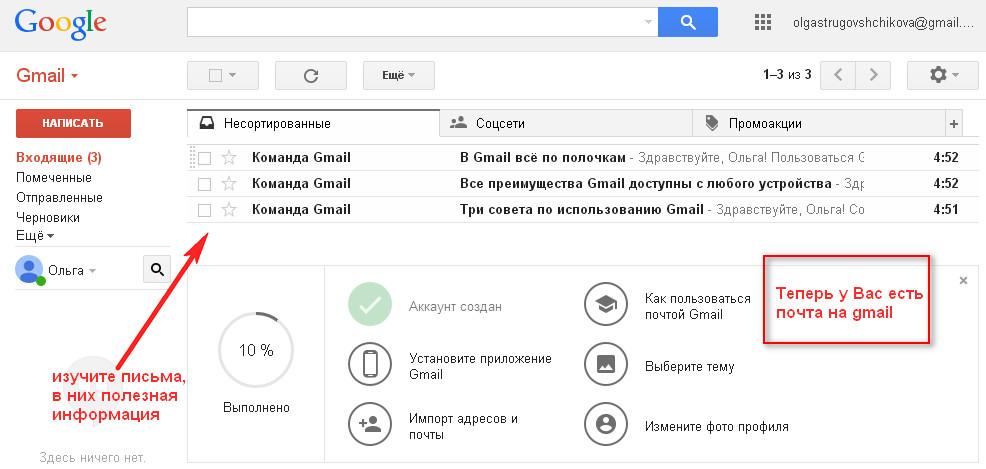 pochta_na_gmail6