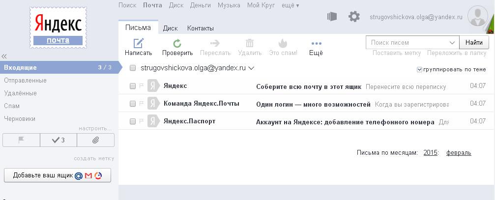 pochta_na_yandex3