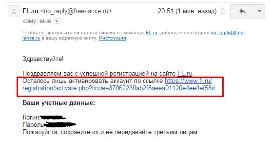 registraciya_na_fl_ru3