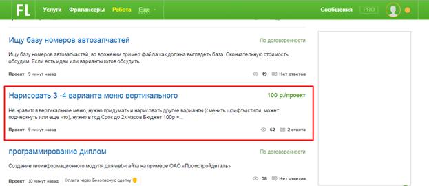 registraciya_na_fl_ru6