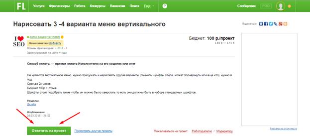 registraciya_na_fl_ru7