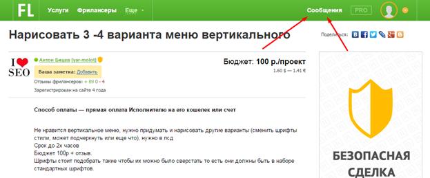 registraciya_na_fl_ru8