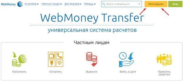 webmoney1