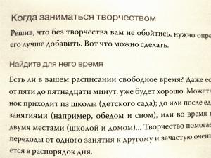 tvorcheskoe_vospitanie