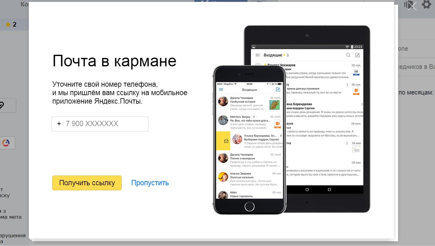 создать почту на yandex.ru Мамина карьера