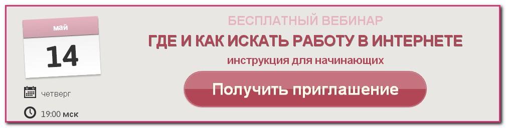 gde_i_kak_iskat_rabotu_v_internet1