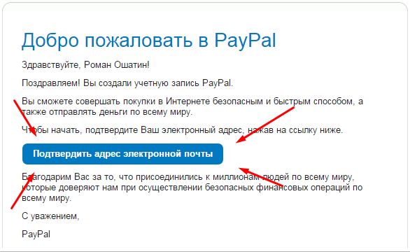 регистрация кошелька paypal