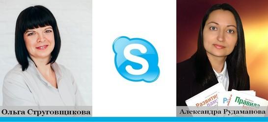 skype-interviu-strugovshchikova-rudamanova1