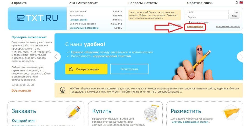 Текстовая биржа Etxt.ru: Как зарегистрироваться на ресурсе и начать работать?
