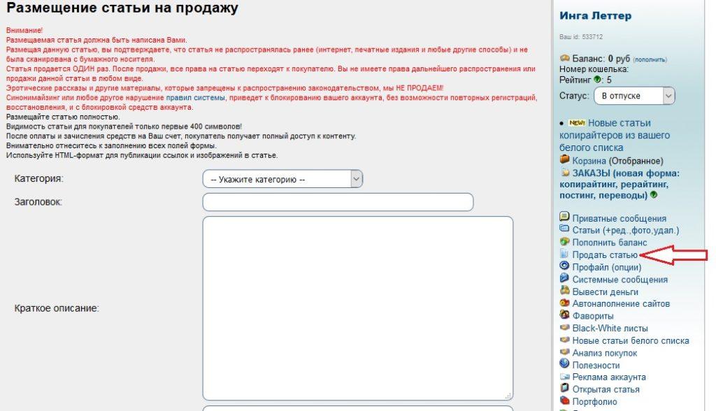 Регистрация и начало работы на бирже статей и текстов Textsale.ru