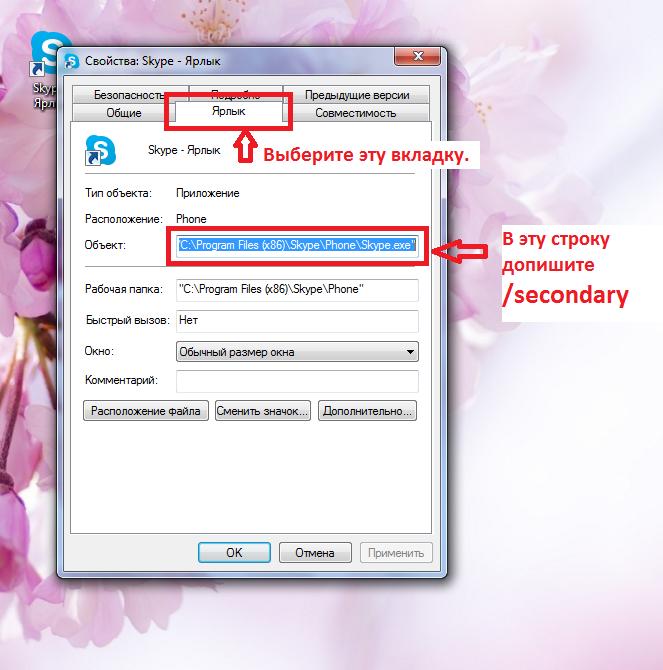 Как запустить два профиля Skype на одном компьютере
