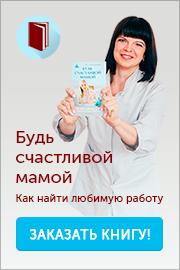 """Книга """"Будь счастливой мамой. Как найти любимую работу"""" О. В. Струговщикова"""