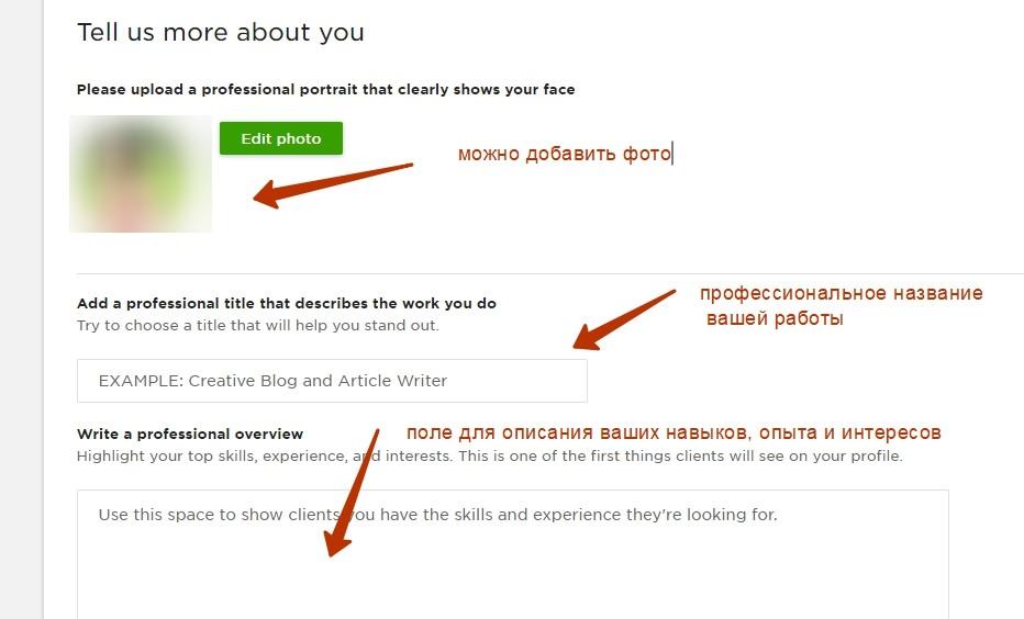 Как зарегистрироваться на Upwork и найти первых заказчиков