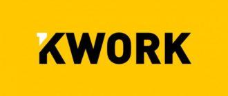 работа на бирже Kwork