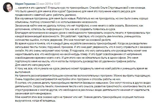 Глушкова_Мария_22.07.19