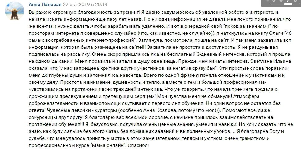 Лановая_Анна_27.10.19