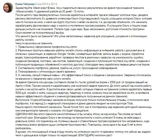 Теблоева_Елена_8.11.19