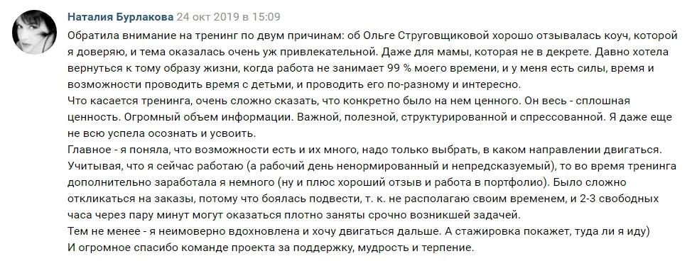 Бурлакова_Наталия_24.10.19